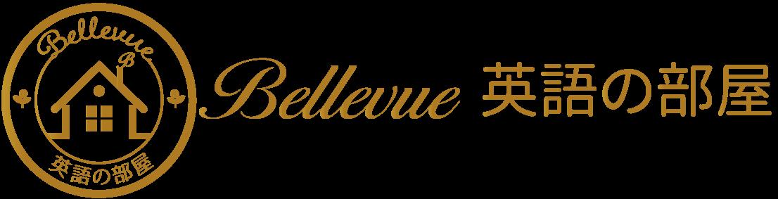 Bellevue英語の部屋ゴールドロゴ