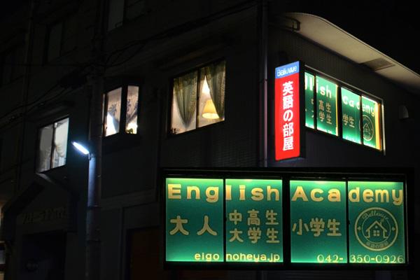 英語の部屋外観